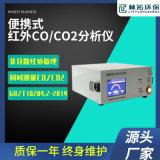 一氧化碳/二氧化碳红外分析仪 便携式红外分析仪