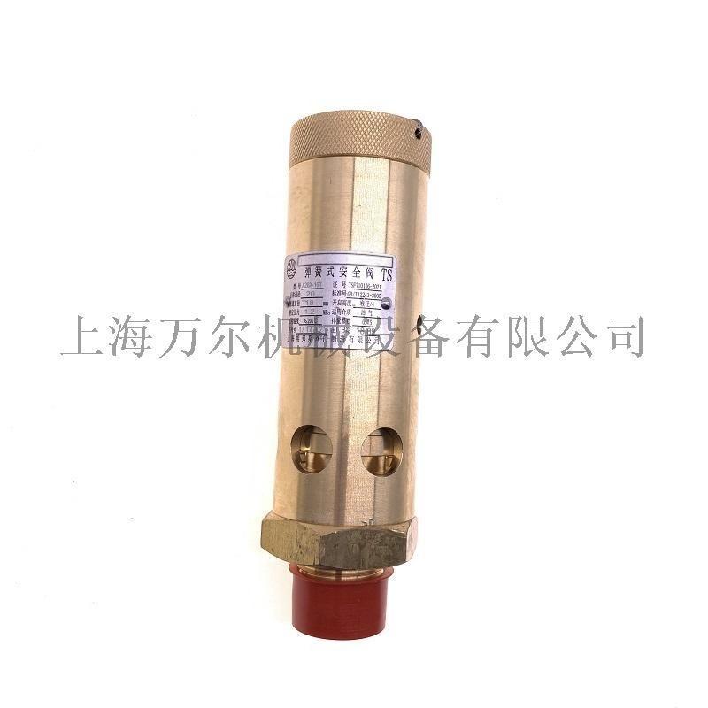 200ESV527A康普艾配件最小压力阀(I代)