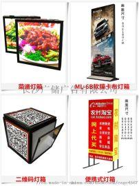 湖南灯箱,立屏,海报架,易拉宝,湖南广告器材批发-长沙广储广告有限公司