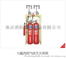 南消七氟丙烷气体灭火系统