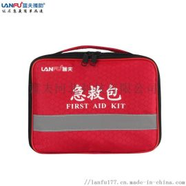 蓝夫急救包旅游户外应急急救包学生携带防护包