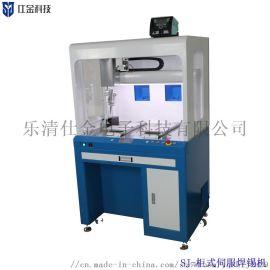 仕金全自动焊锡机三四轴双工位柜式伺服双头焊锡机电路板元件焊锡