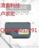 碩方全新防僞貼紙TP-L092W白色貼紙