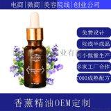 水溶性植物香薰精油可小批量OEM代加工贴牌定制