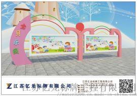 xy卡通宣传栏 宣城亿龙664宣传栏