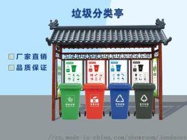 新農村垃圾分類亭設計/戶外垃圾亭材料
