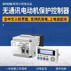 WDH-31-501电动机保护控制器无通讯智能装置江苏斯菲尔厂家直销