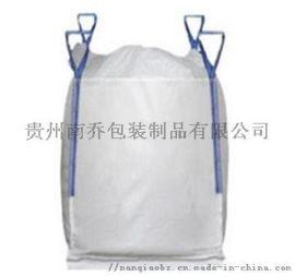 大理垃圾焚烧吨袋大理垃圾厂集装袋大理垃圾飞灰吨袋