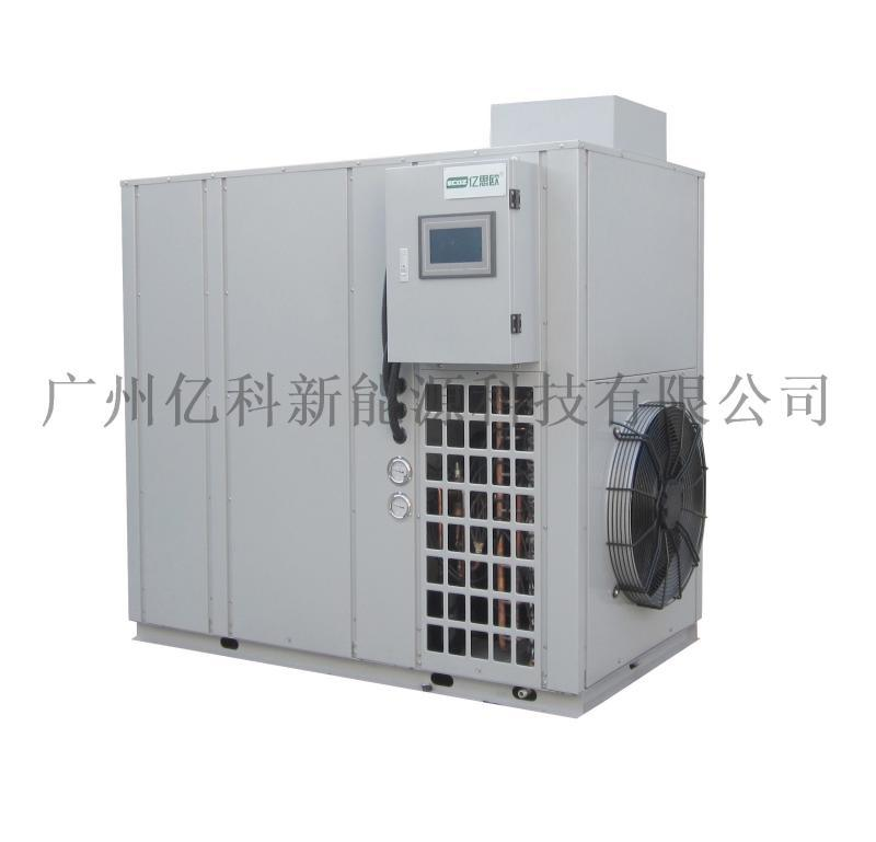 空氣能紅薯乾熱泵烘乾設備 蔬菜菜乾烘乾機