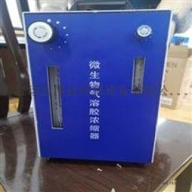 青岛动力微生物气溶胶浓缩器采集集中空调送风