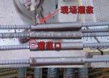昌平套筒灌浆料生产厂家