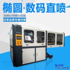 佳印美H8椭圆数码印花机全自动直喷任意台架无缝对接