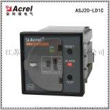安科瑞ASJ20-LD1C剩余电流继电器漏电流保护