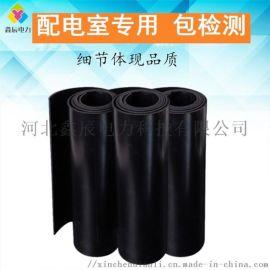 鑫辰电力生产供应配电室黑色耐磨耐油绝缘胶板