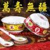訂製九十歲壽辰回禮陶瓷壽碗,生日禮品壽碗