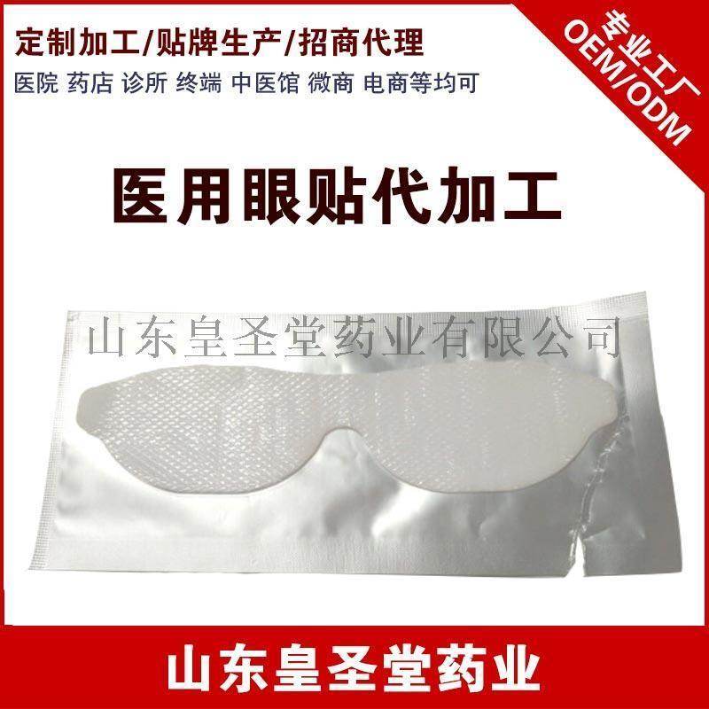 眼部醫用冷敷貼代加工 醫用冷敷眼貼代加工