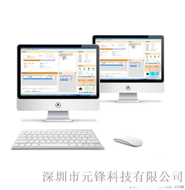 3Ctest/3C測試中國MCS 3000控制軟體