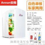 冷暖两用车载冰箱 广东深圳安南22升车载冰箱