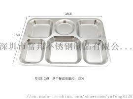 无磁不锈钢大六格快餐盘加厚加宽六格快餐盘