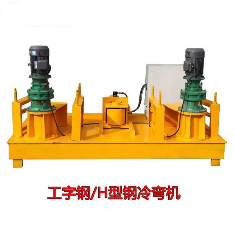 浙江绍兴槽钢弯曲机/小半径冷弯机多少钱