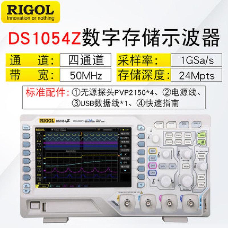 DS1054Z普源模拟示波器