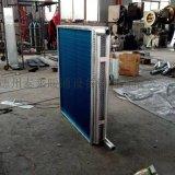 空调风柜蒸发器厂家铜管铝翅片表面冷却器