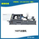 卧式曲肘 高精密注塑机 SP160 i650