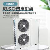 億思歐風冷模組式冷熱水機組,商用空調風冷冷熱水機組