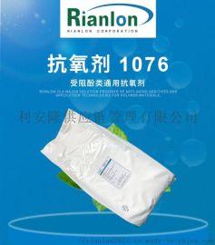 利安隆抗氧剂1076抗氧化剂