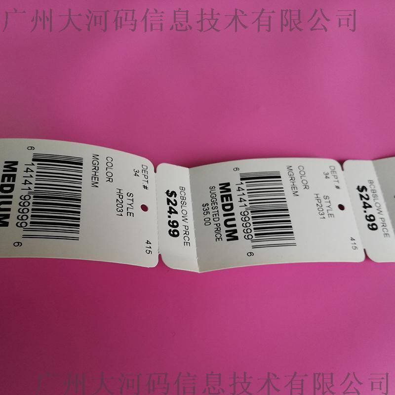 代打印条形码不干胶标签 不干胶40*50贴纸
