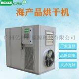 空气能烘干机烘干房热泵海鲜烘干机专业设备