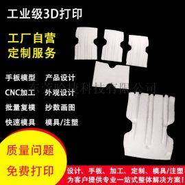 东莞样机制作、手板模型、3D打印