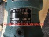 新闻:柱塞泵16YCY14-1D