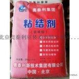 衡水瓷砖粘结剂厂家17743856761