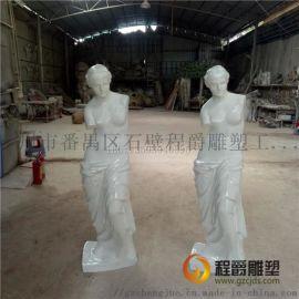 玻璃钢断臂维纳斯人像 西方人物雕塑