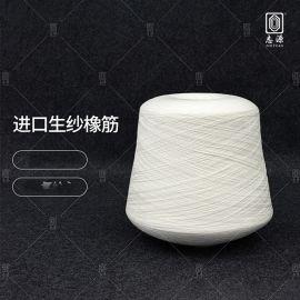 【志源】厂家批发弹力稳定可与生纱上色生纱橡筋 生纱橡筋线