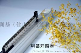 重庆大渡口区电动开窗器链条式开窗器就选圳基
