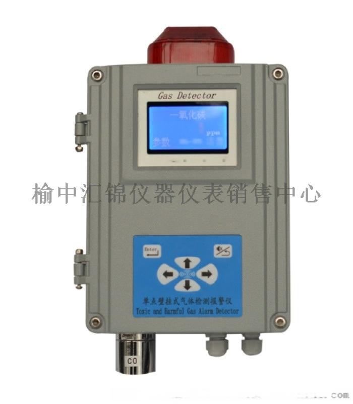 潼关固定式一氧化碳气体检测仪13891857511