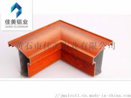铝合金幕墙型材优质服务  佳美铝业