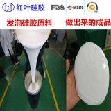 发泡硅胶胶水 液体发泡硅胶原料
