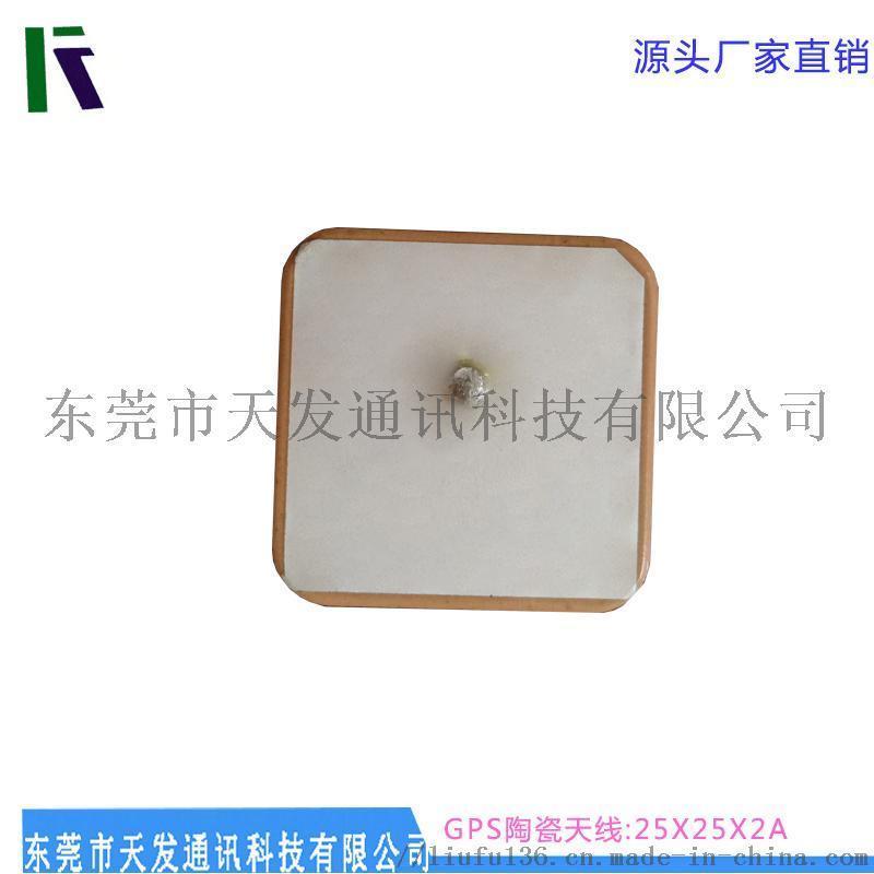 規格25*25*2 GPS陶瓷天線 頻率可定製
