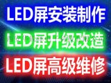 LED屏维修,LED屏制作,LED电子屏安装