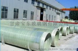 供兰州玻璃钢缠绕管道和甘肃玻璃钢拉挤型材