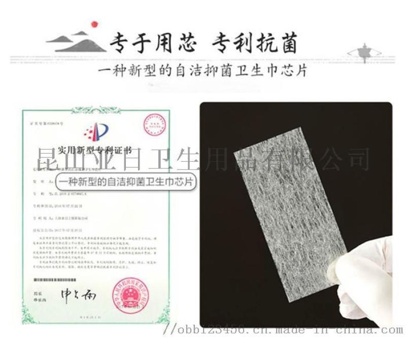 普通卫生巾和抗菌卫生巾的区别OBB抗菌抑菌卫生巾