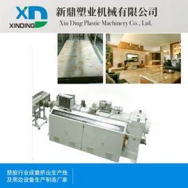 江苏厂家直销PVC仿大理石板材生产线