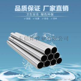 北京信烨304卫生级不锈钢管内外抛光镜面卫生管