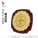 广州精兴花框奖牌 联合会理事会颁奖礼品