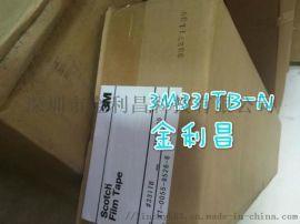 供应3M6816P,3M331TB-N胶带