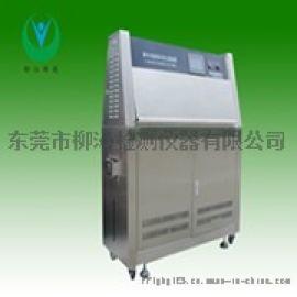 紫外冷凝老化试验箱 UV紫外线加速耐候老化箱
