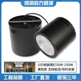 高铁站筒灯60W80W100W足瓦LED明装筒灯